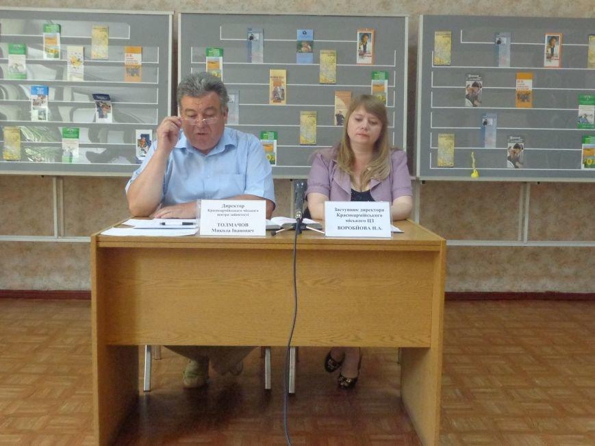 Красноармейский центр занятости подвел итоги своей работы (фото) - фото 1