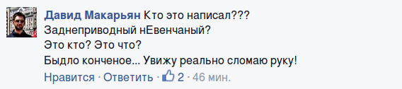 Николаевский нардеп пообещал сломать руку местному общественнику (фото) - фото 1