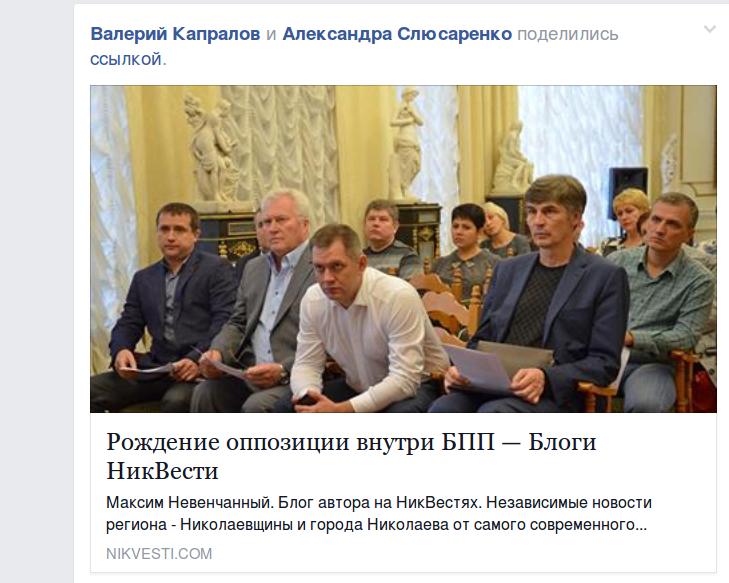Николаевский нардеп пообещал сломать руку местному общественнику (фото) - фото 2