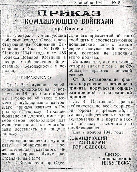 ПРиказ румын 8.11.1941