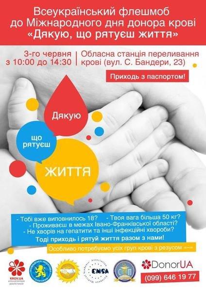 Іванофранківцям пропонують долучитися до порятунку чийогось життя (фото) - фото 1