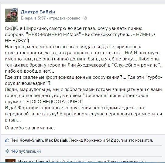 Боец батальона «Донбасс» не видит защитных сооружений в Широкино (фото) - фото 1