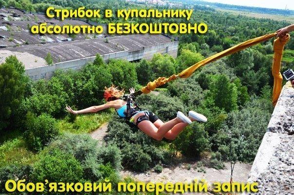 3…2…1…стрибок! (фото) - фото 5
