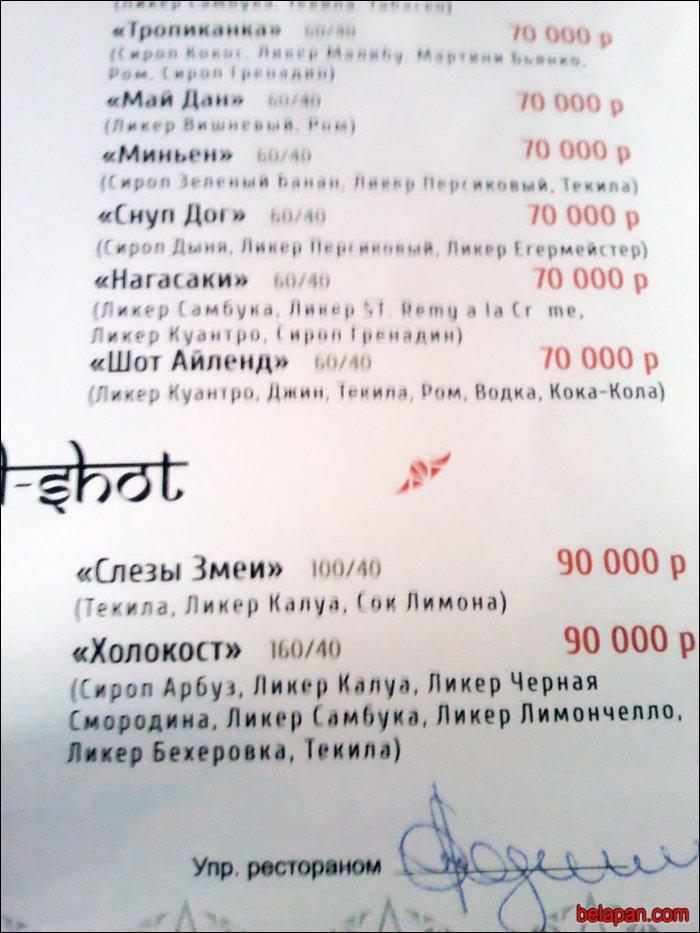 В гомельском ресторане RED PUB клиентам наливали «ХОЛОКОСТ» (фото) - фото 1