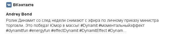 Минторг запретил рекламу энергетика Dynami:t от «Лидского пива» (фото) - фото 1