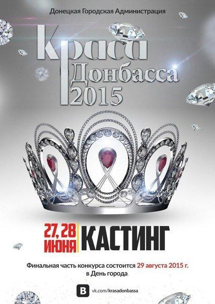 «Краса Донбасса»: в «ДНР» объявили конкурс красоты (фото) - фото 1