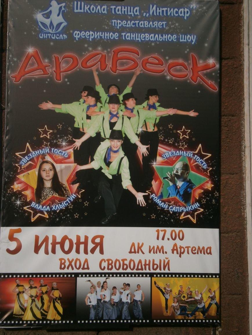 Сегодня жителей Димитрова ждет феерическое танцевальное шоу (фото) - фото 1