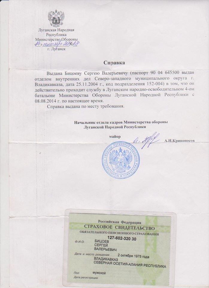 Одесские бойцы опубликовали документы погибшего российского наемника (ФОТО) (фото) - фото 1