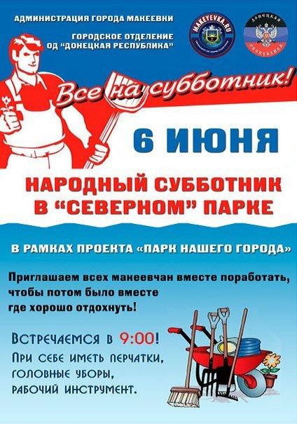 Макеевчан приглашают на общегородской субботник в «Северный» парк (фото) - фото 1