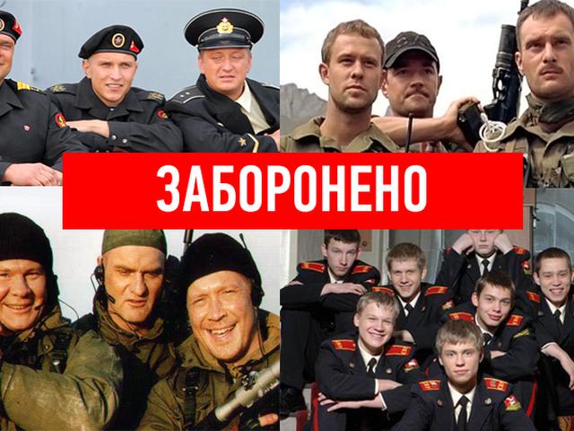 В Украине запрещен показ российских фильмов и программ, пропагандирующих силовые структуры страны-оккупанта, фото-1