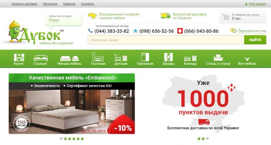 Купуйте меблі у Тернополі вигідно і з безкоштовною доставкою (фото) - фото 3