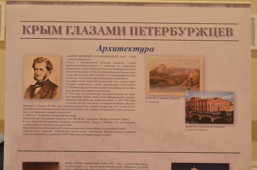 В Симферополе показали уникальные фотографии и документы из государственных архивов и музеев Санкт-Петербурга (ФОТО), фото-4