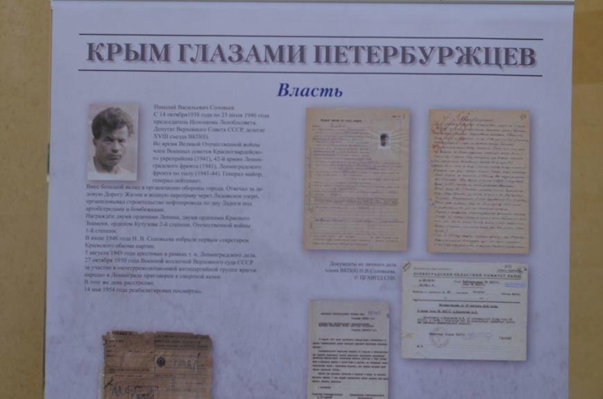 В Симферополе показали уникальные фотографии и документы из государственных архивов и музеев Санкт-Петербурга (ФОТО), фото-10