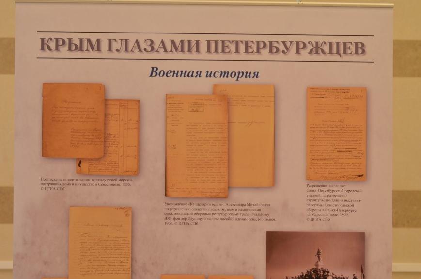 В Симферополе показали уникальные фотографии и документы из государственных архивов и музеев Санкт-Петербурга (ФОТО), фото-3