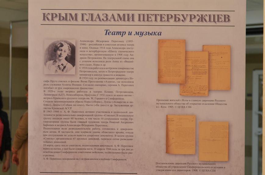 В Симферополе показали уникальные фотографии и документы из государственных архивов и музеев Санкт-Петербурга (ФОТО), фото-7