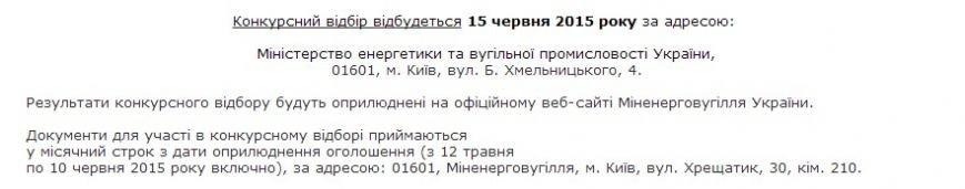 Константина Киселёва назначили и.о. гендиректора ГП «УК «Краснолиманская» (фото) - фото 1