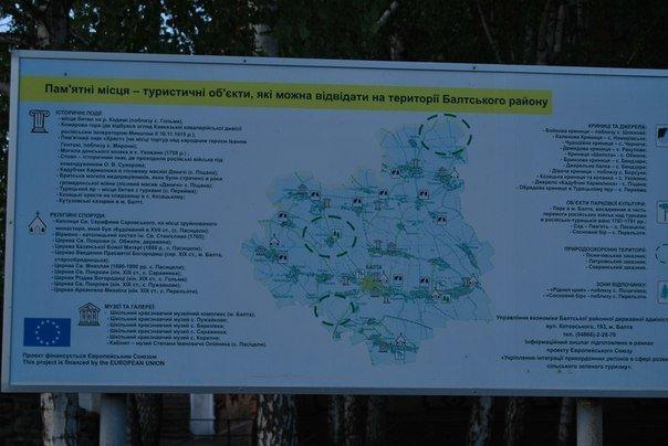 Одесса incognita: Загадочная Балта (фото) - фото 10