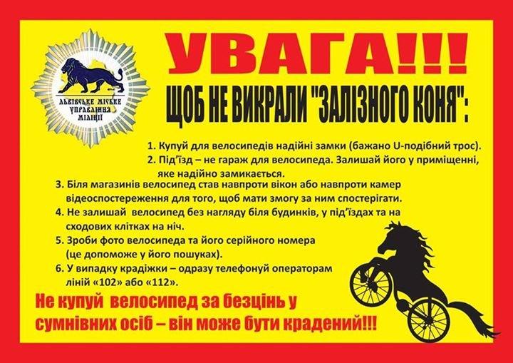 Як вберегти свій велосипед від крадіжки. Поради міліціонерів, фото-1