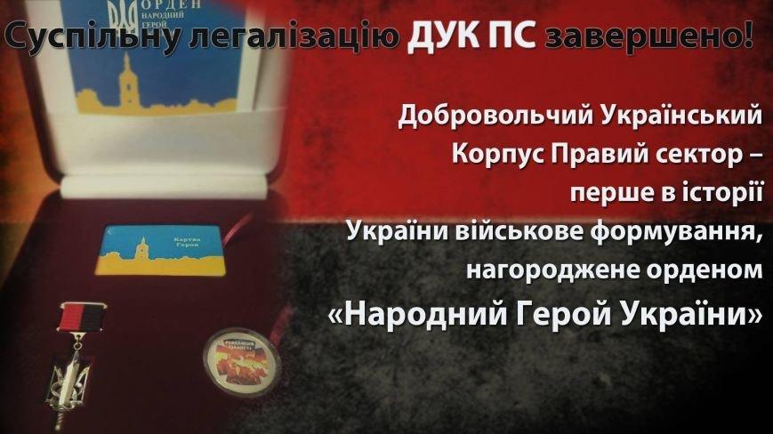 Рівнянку, Дмитра Яроша і ДУК нагородили волонтерським орденом «Народний Герой України» (фото) - фото 1