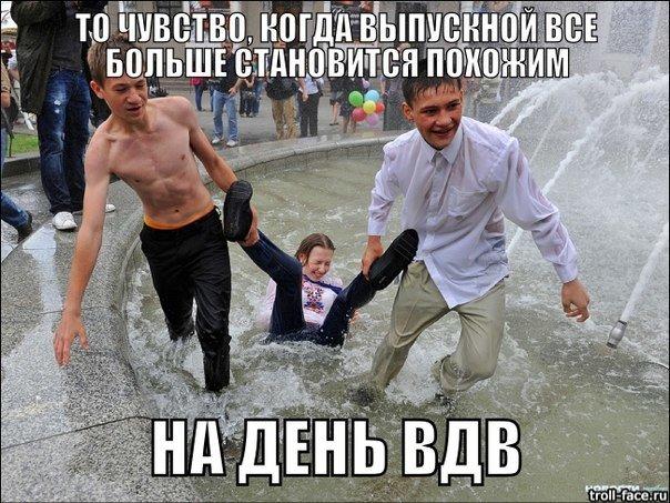 «Ничоси лето!», как выглядят жители Марьинки и Мишка-одессит - фотожабы уходящей недели (фото) - фото 4