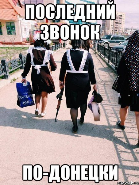 «Ничоси лето!», как выглядят жители Марьинки и Мишка-одессит - фотожабы уходящей недели (фото) - фото 8