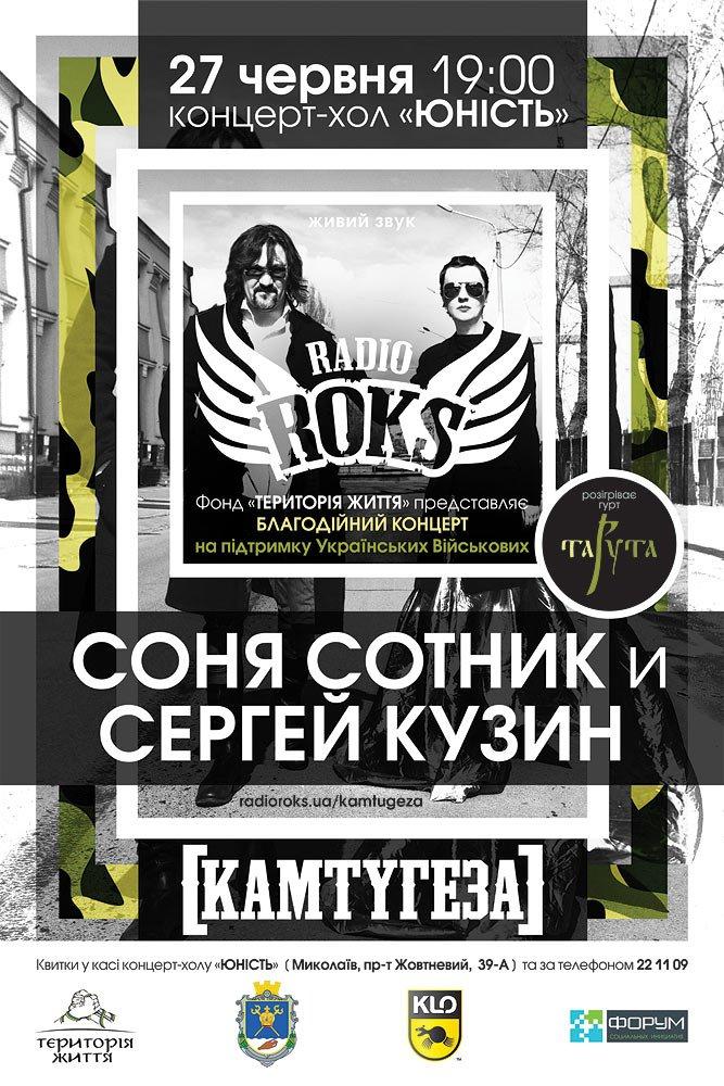 На благотворительном концерте в Николаеве соберут деньги для семей погибших бойцов, фото-1