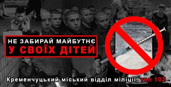Милиция Кременчуга призывает граждан к порядку при помощи социальной рекламы на билбордах (ФОТО) (фото) - фото 1
