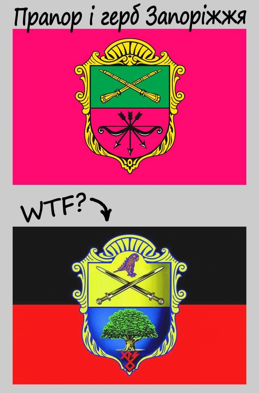 Запорожцы экспериментируют с новым гербом города (ФОТОЖАБА) (фото) - фото 1