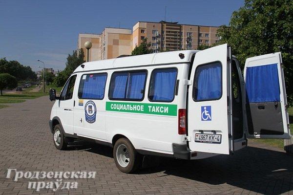 Спустя 10 лет в Гродно появилось первое социальное такси (фото) - фото 1