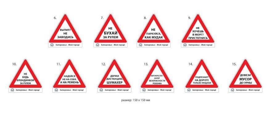 Запорожские водители присоединятся к социальной акции за безопасную езду - «Сохрани жизнь» (фото) - фото 1