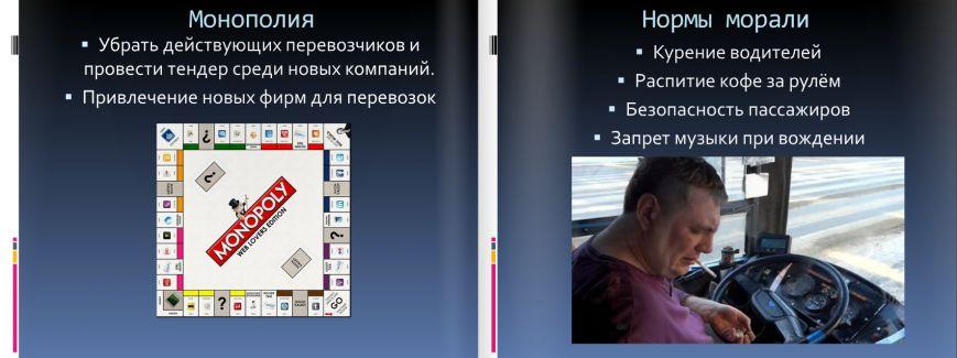 Краматорчане предлодили ввести двойной тариф на городских автобусах (фото) - фото 5