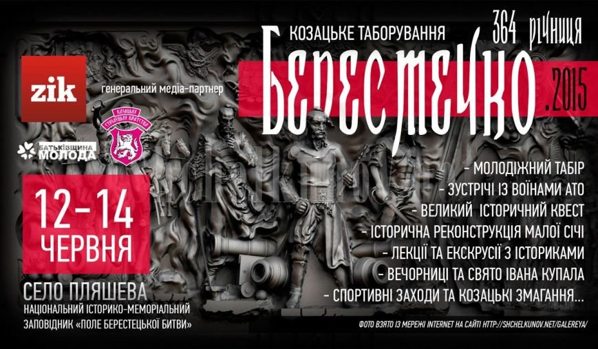 Таборування «Берестечко-2015» Герої не вмирають! (фото) - фото 1