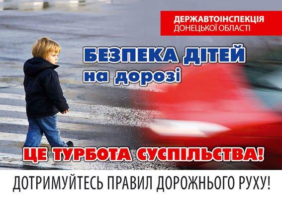 ГАИ Димитрова и Красноармейска призывает к безопасности на дорогах во время школьных каникул (фото) - фото 1