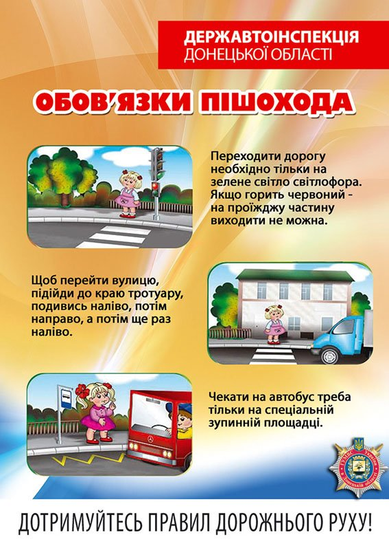 ГАИ Димитрова и Красноармейска призывает к безопасности на дорогах во время школьных каникул (фото) - фото 2