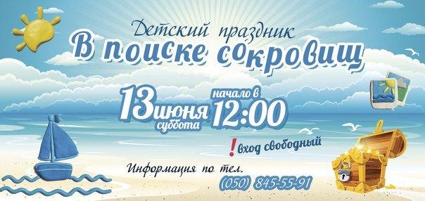 В Красноармейске пройдет детский праздник для детей-переселенцев (фото) - фото 1