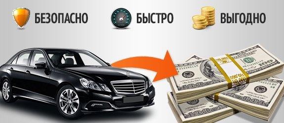 Выкуп вашего автомобиля в кротчайшие сроки. Автовыкуп в Черкассах (фото) - фото 1