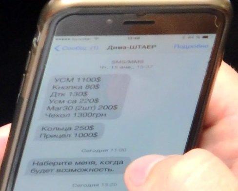 Во время заседания в ВР нардеп от Кривого Рога договаривался о покупке оружия (ФОТО, ВИДЕО) (фото) - фото 1