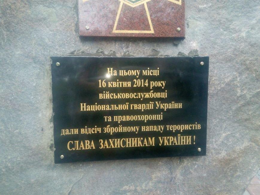В Мариуполе установили памятник гвардейцам, отстоявшим воинскую часть в апреле 2014 года (ФОТО) (фото) - фото 1