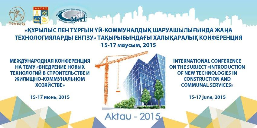В Актау пройдет 23 сессия Ассамблеи столиц и крупных городов (фото) - фото 1