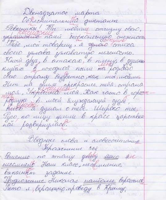 Школьники в Черниговской области отказались писать диктант о России, фото-1