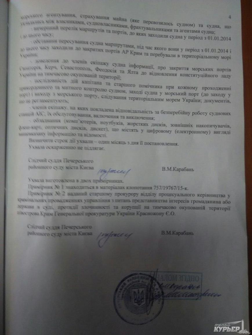 В Ильичевском порту арестовали судно под российским флагом (фото, документ) (фото) - фото 1