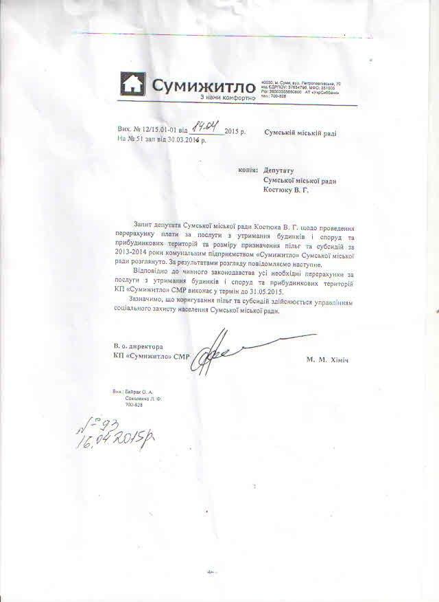КП «Сумыжилье» решает свои хозяйственные проблемы за счет кошельков собственников квартир (СКАН) (фото) - фото 1