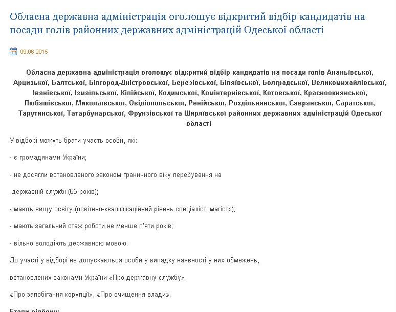 У Саакашвили объявили требования к будущим главам райадминистраций (фото) - фото 1