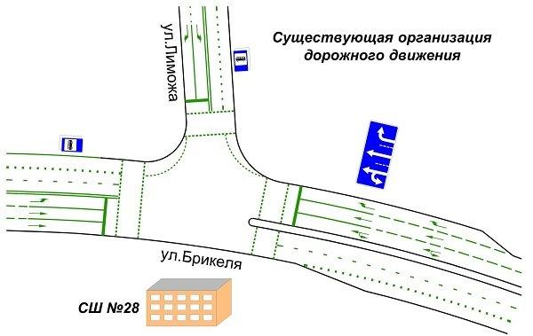 На перекрестке улиц Брикеля и Лиможа изменится организация движения (схема) (фото) - фото 1