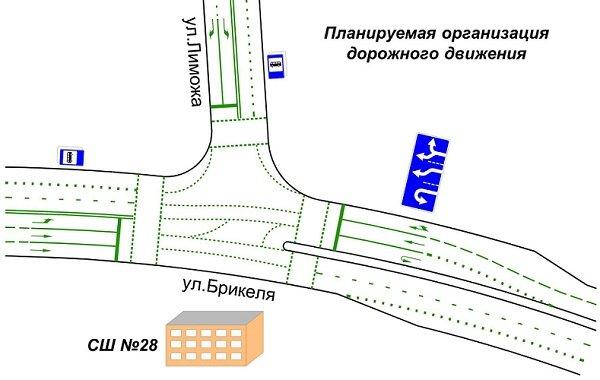 На перекрестке улиц Брикеля и Лиможа изменится организация движения (схема) (фото) - фото 2