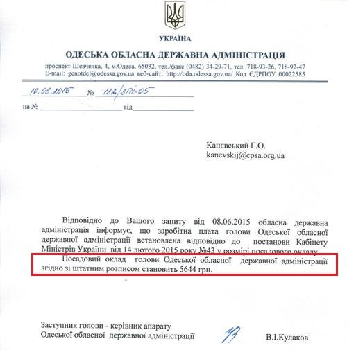 У Саакашвили рассказали, сколько он будет получать в одесской ОГА (фото) - фото 1
