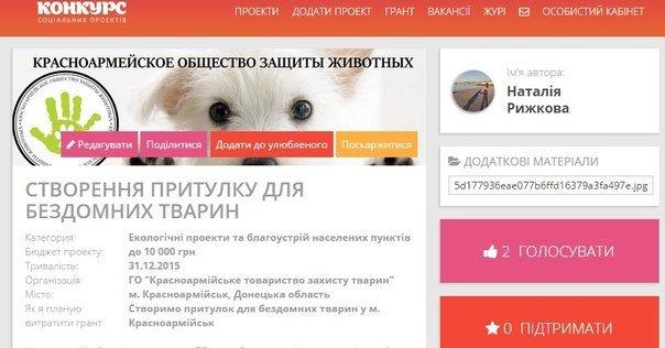 Красноармейское общество защиты животных выиграло грант на строительство приюта (фото) - фото 1