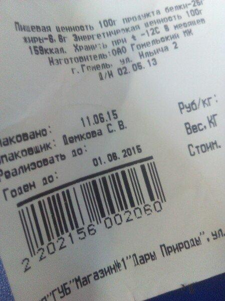 В Гомеле в магазине «Дары природы» продали яблоко, как говяжий сустав, фото-3