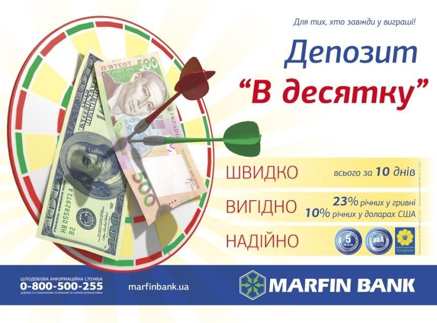 Пять причин, почему ПАО «МАРФИН БАНК»? (фото) - фото 2