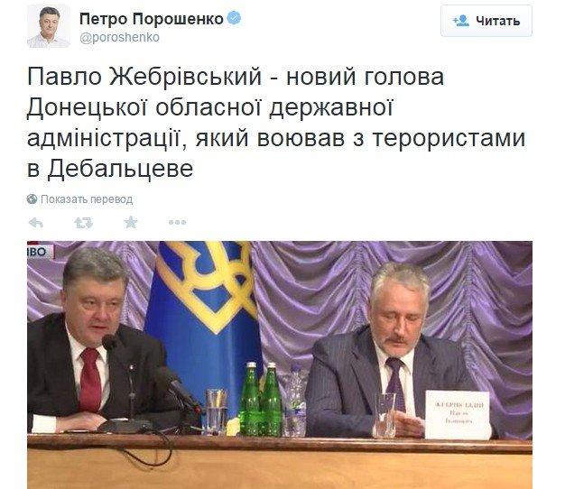 Павел Жебривский – новый глава Донецкой области (фото) - фото 1
